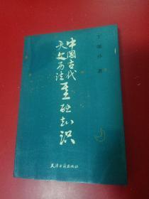 中国古代天文历法基础知识