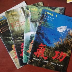 《气功》1998年 1.3.8.9 四册合售 浙江中医杂志社 私藏 书品如图