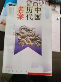 中国历代名案