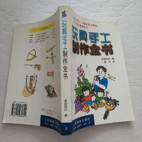 玩具手工制作全书