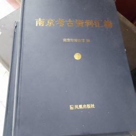 南京考古資料彙編一二四缺少三