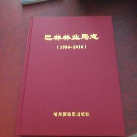 巴林林业局志(1956-2016)全新,20