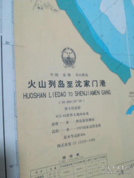 航海图--中国  东海 舟山群岛--- 火山列岛至沈家门港(110*80)(见详图)