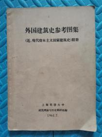 外国建筑史参考图集《近、现代资本主义国家建筑史》附册