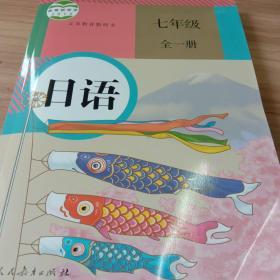 日语七年级全一册人教版教材