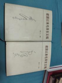 建国以来毛泽东文稿第12/13册