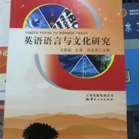 英语语言与文化研究