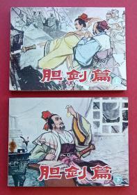 胆剑篇(大师朱光玉~盖章本)上下册(辽宁版)