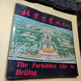 北京紫禁城【12开本彩印】中英对照