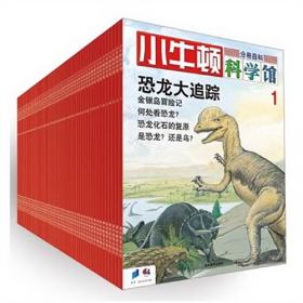 正版 小牛顿科学馆系列全集 全套60册共十辑科普知识恐龙大追踪