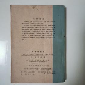 注解伤寒论(全一册)〈梅花版1963年北京初版发行〉