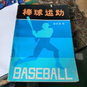 棒球运动,棒球之父梁扶初 著 签名本