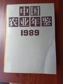 中国农业年鉴.1989