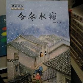 中国孩子阅读计划名家原创:今冬水瘦