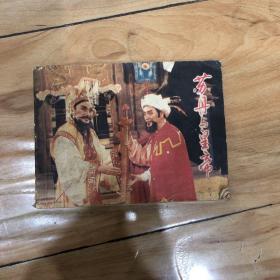 苏丹与皇帝连环画