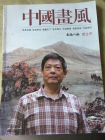 中国画风 第五十期