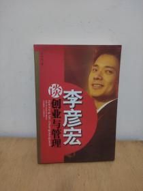 李彦宏谈创业与管理