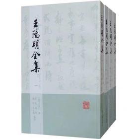 王阳明全集(繁体竖排/全4册)