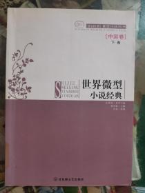 世界微型小说经典·中国卷(下卷)