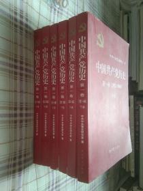 中国共产党历史:第一卷(1921—1949)(下册)