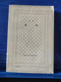 网格本---外国文学名著丛书---金钱