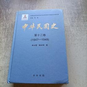 中华民国史 (第十二卷)1947-1949