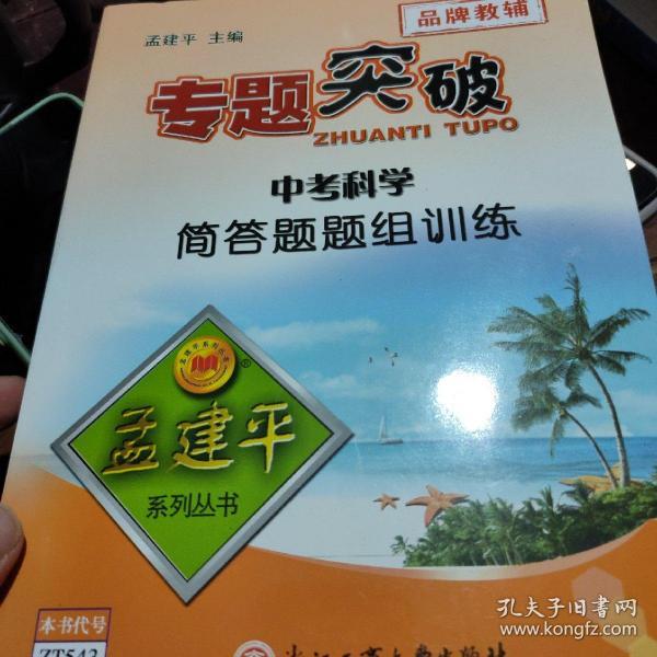 孟建平系列丛书专题突破:中考科学简答题题组训练