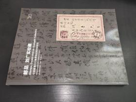 中国嘉德2013春季邮品钱币拍卖会   邮品 刘广实收藏