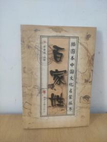 百家姓/插图本中国文化启蒙丛书