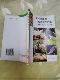 饲料添加剂应用技术问答