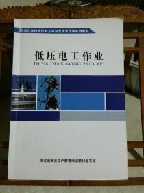 浙江省特种作业人员安全技术培训系列教材:低压电工作业
