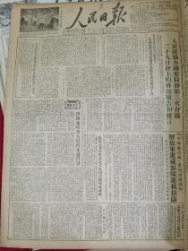 1951年10月31日 人民日报 解放军进藏部队抵达拉萨。