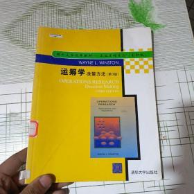 运筹学:决策方法=OperationsResearch:ApplicationsandAlgorithms:第3版(馆藏)