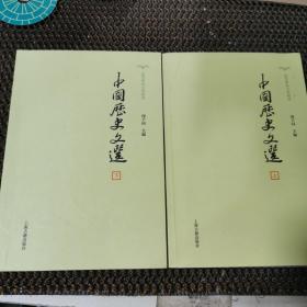 中国历史文选(全2册)