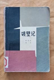 破壁记 80年1版1印 包邮挂刷