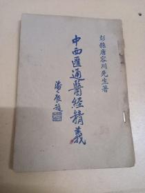 中西汇通医经精义。上下卷一册全。彭县唐容川先生著。上海中国文学书局。