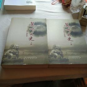 冀州文史【典藏版】上下两册
