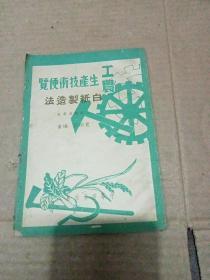 白纸制造法(工农生产技术便览 1951年12月初版)