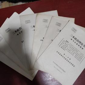 《三本政治理论书籍》16开 7册合售 缺第5册 中共齐齐哈尔市委宣传部 私藏 书品如图