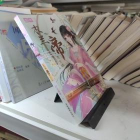 意林·轻文库·绘梦古风系列49:木兰帝·流光姬
