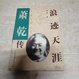 浪迹天涯:萧乾传()