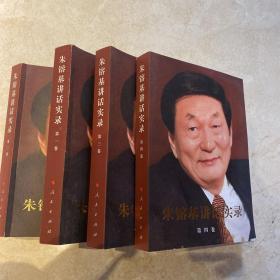 朱镕基讲话实录(全四卷)实际近全新(最后一套,特价优惠)