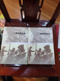 燃燒的島群(上下):宋宜昌二戰軍史小說系列