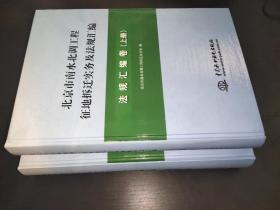 北京市南水北调工程征地拆迁实务及法规汇编 法规汇编卷 上下