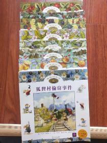 狐狸村传奇系列 全8册