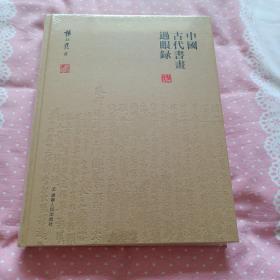 中国古代书画过眼录