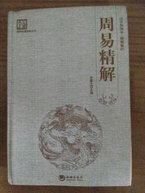国学经典系列丛书:周易精解
