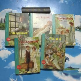正版现货   红发安妮系列:小岛上的安妮、白杨山庄的安妮、壁炉山庄的安妮、梦中小屋的安妮、彩虹幽谷   共5册合售    内页如新   未翻阅