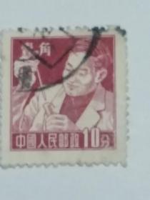 普8工农兵图案普通邮票(9-7)10分科学工作者单枚信销邮票
