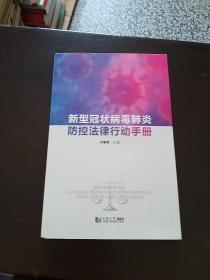 新型冠状病毒肺炎防控法律行动手册